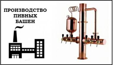 Производство пивных башен