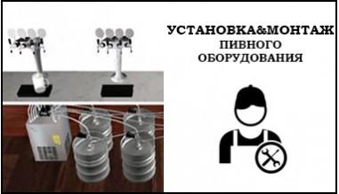 Установка монтаж пивного оборудования